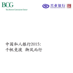 private-banking-in-china-2015-tcm9-153952.png