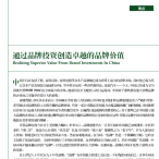 realizing-superior-value-from-brand-investments-in-china-cn-tcm9-162073.png