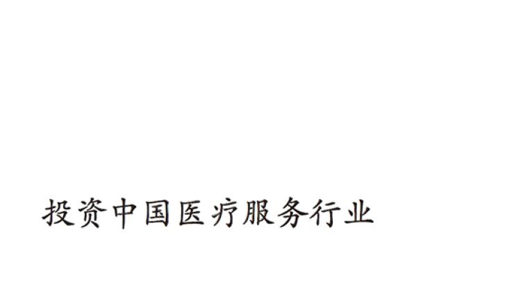 investing-china-hospital-market-cn-tcm9-161836.png