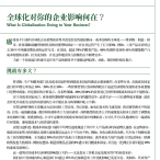 what-is-globalization-doing-to-your-business-cn-tcm9-162074.png