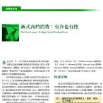 new-luxury-cn-tcm9-162077.png