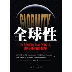 globality-chn-cover-tcm9-165792.png