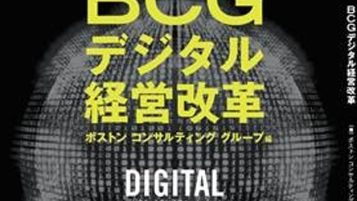 digital-transformation-book-640x640.jpg
