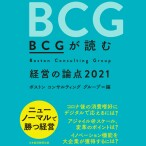 management-issues-read-by-bcg-2021-book.jpg