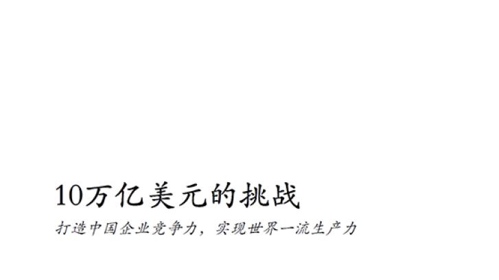 20116may-cn-tcm9-161745.png
