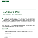 when-people-strategy-drives-business-strategy-cn-tcm9-161277.png