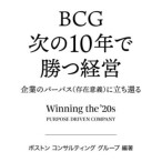 w20s-bcg-management-wins-in-next-10-years-returning-to-corporate-purpose.jpg