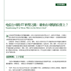 transformation-it-at-telcos-cn-tcm9-161282.png